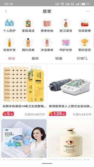 聚爽惠最新版图3