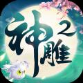 神雕侠侣2稚子童心手游官网公测版 v1.15.1