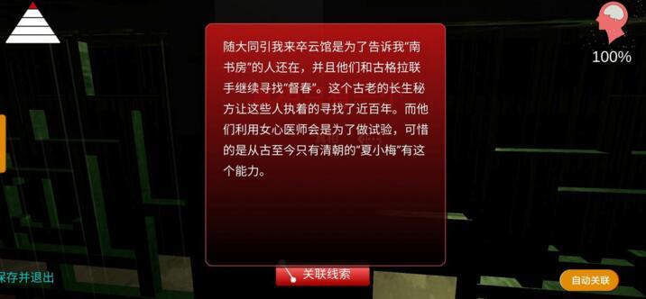 孙美琪疑案之夏小梅攻略大全 全章节线索图文通关攻略[多图]