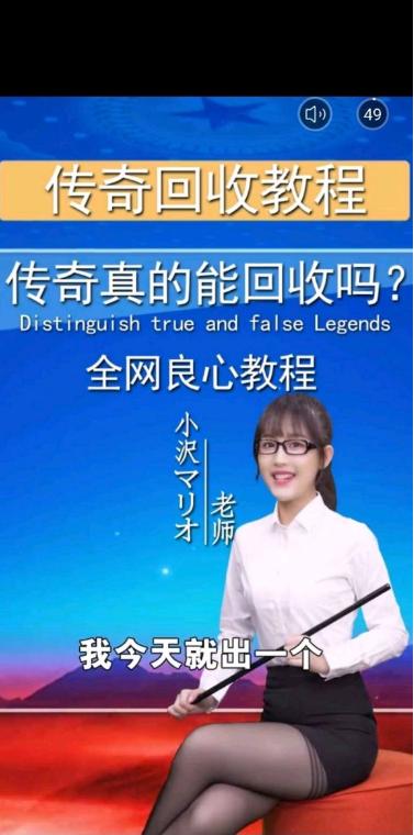 小沢老師代言至尊藍月手游官方正式版圖片1