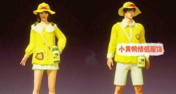 和平精英小黄鸭衣服多少钱 小黄鸭衣服价格详解[多图]