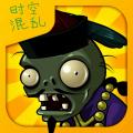 pvz时空混乱游戏安卓中文版 v0.0.2
