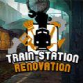火车站翻新游戏官网中文手机版(Train Station Renovation) v1.0