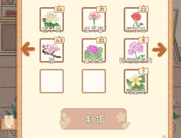 花店物语花种什么时候种植好? 花种种植及收益技巧[多图]