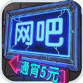 网吧模拟器通宵5元游戏最新安卓版 v1.0