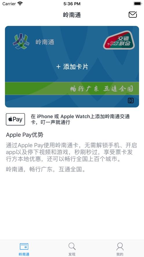 岭南通羊城通app图2: