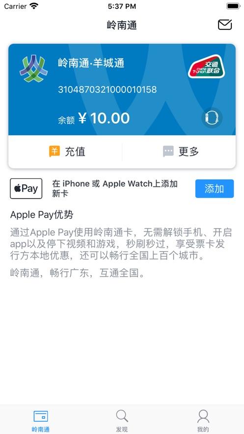 岭南通羊城通app图片3