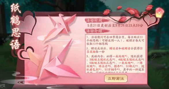 新笑傲江湖手游5月21日更新公告 双人坐骑羲和神舆上线[多图]图片2
