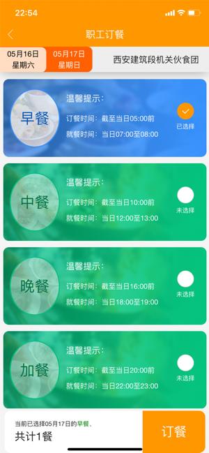 智慧食堂一码通app官方下载图1: