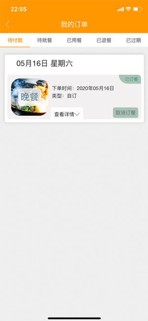 智慧食堂一码通app官方下载图2: