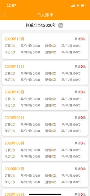 智慧食堂一码通app官方下载图3: