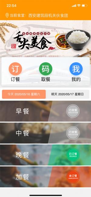 智慧食堂一码通app官方下载图片2