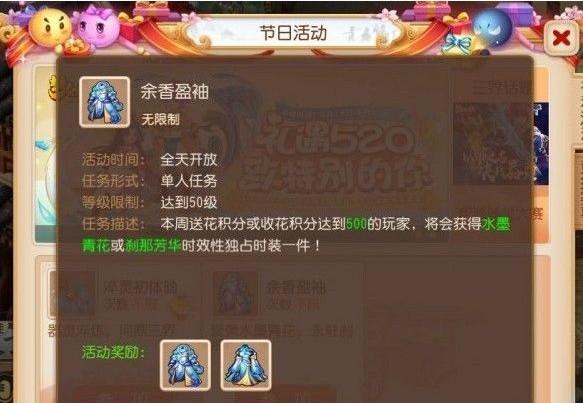 梦幻西游手游520活动有哪些 520活动大全[多图]