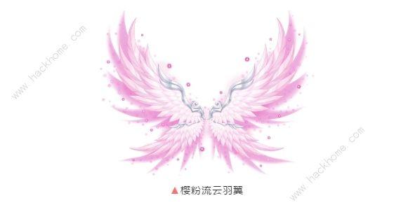 QQ飞车手游520活动大全 2020永久樱粉流云羽翼获取及活动奖励一览[多图]图片2