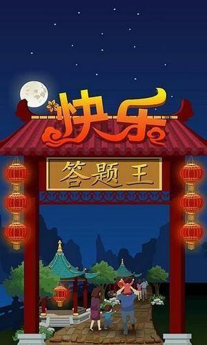 快乐答题王最新官方红包版图1: