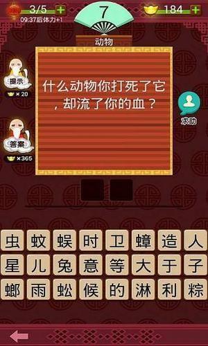 快乐答题王最新官方红包版图3: