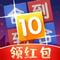欢乐和10游戏领红包福利版 v1.1.3