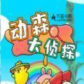抖音动森大侦探小游戏手机版 v1.0
