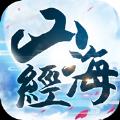 山海经九幽至尊手游官网测试版 v1.0