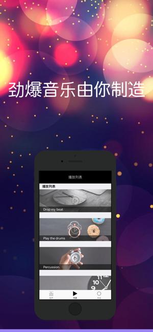 鼓机鼓机app软件下载图1: