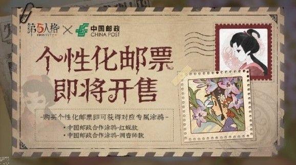 第五人格联动主题邮票是什么 联动主题邮票一览[多图]图片1