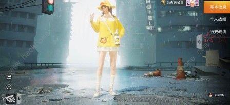 和平精英小黄鸭套装什么时候下架 小黄鸭套装下架时间详解[多图]图片2