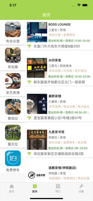 茗香茶韵app官方软件下载图2: