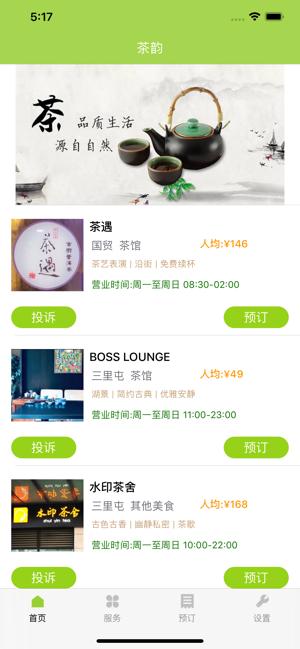 茗香茶韵app官方软件下载图1: