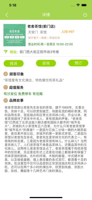 茗香茶韵app官方软件下载图3: