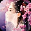 花亦山心之月游戏无限元宝金钱破解版 v1.0