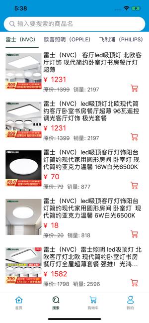 浦丽灯具app官方版下载图1: