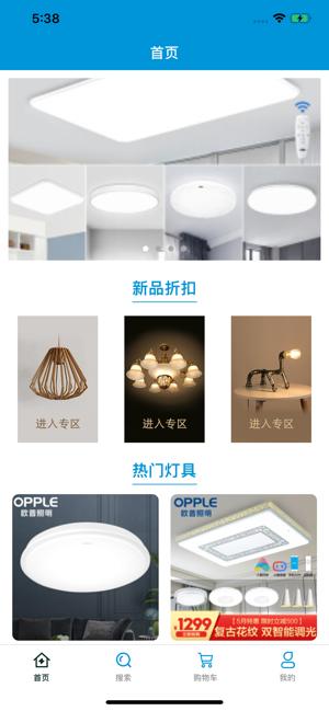 浦丽灯具app官方版下载图2: