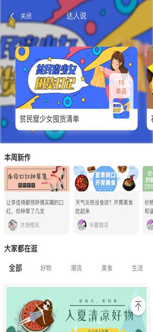 宅速淘app苹果版下载图1:
