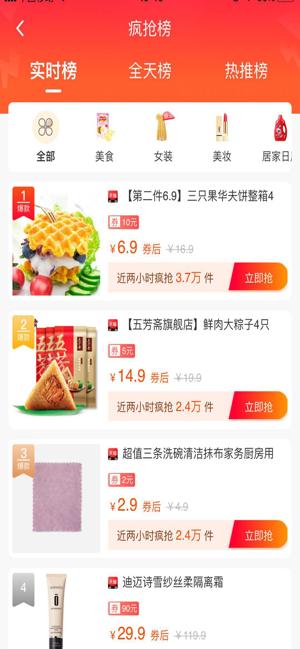 宅速淘app苹果版下载图2: