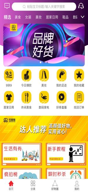 宅速淘app苹果版下载图3: