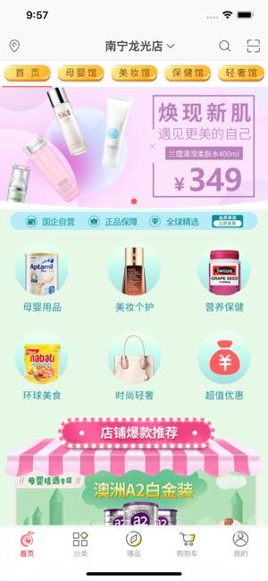 蚂蚁洋货官方app下载图片1