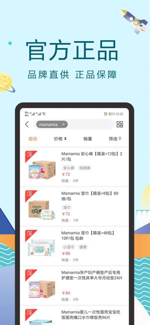 橙贝亲选app苹果版下载图2: