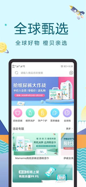 橙贝亲选app苹果版下载图片2