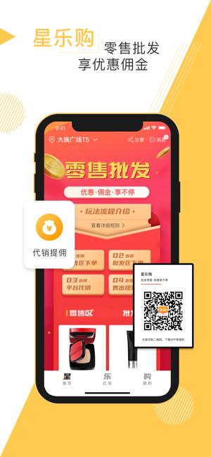 星乐购app苹果版下载图1: