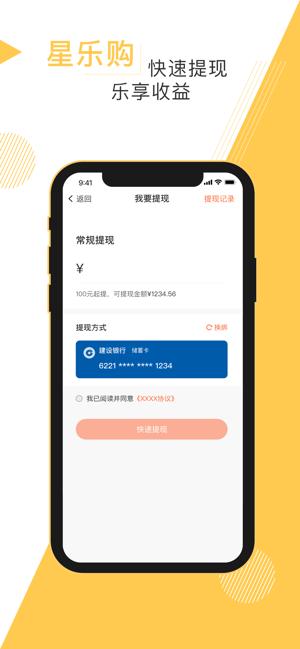 星乐购app苹果版下载图2: