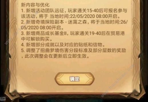 剑与远征先锋服1.39版本更新公告 霍里奇托尔波特登场、迷霭之森奇境来袭[多图]图片3