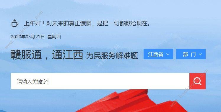 江西省政务服务统一支付平台怎么进入 江西省政务服务统一支付平台官网缴费流程[多图]图片1