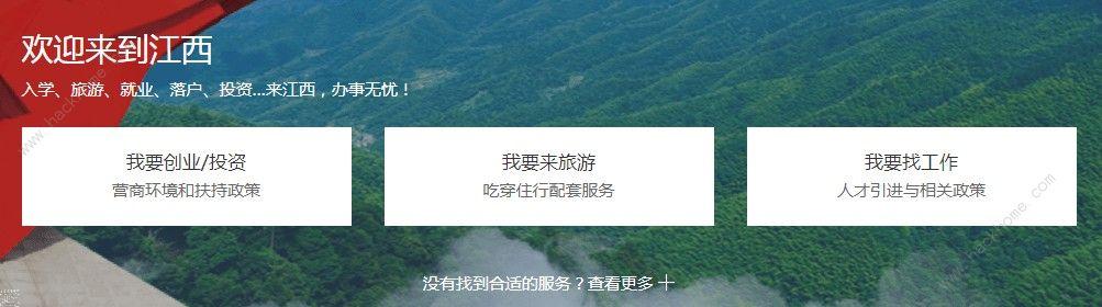 江西省政务服务统一支付平台怎么进入 江西省政务服务统一支付平台官网缴费流程[多图]图片2