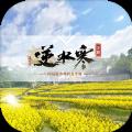 网易逆水寒3D手游官网正式版 v1.0