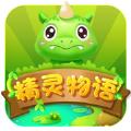 精灵物语HD版手游官方下载 v1.0