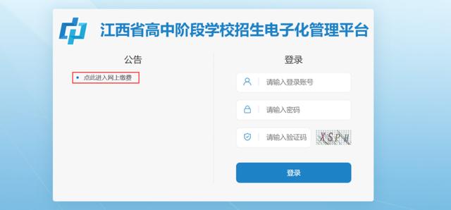 2020年江西省中考網上繳費係統怎麼使用 網上繳費江西中考官網地址[多圖]