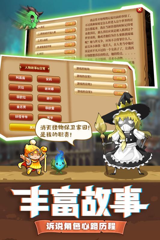 勇者斗恶龙怪物仙境游戏官方中文苹果版图2:
