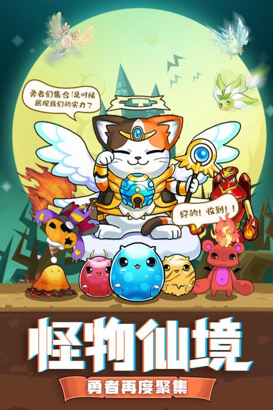 勇者斗恶龙怪物仙境游戏官方中文苹果版图1: