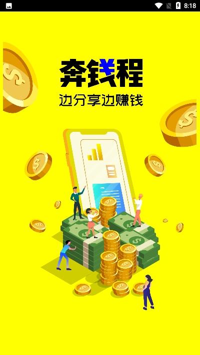 奔钱程分红版app软件下载图2: