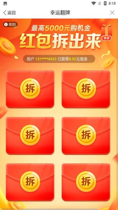奔钱程分红版app软件下载图3: